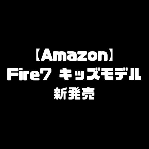 ニューモデル 新型 Fire7 キッズモデル Fire HD 8 キッズモデル 比較