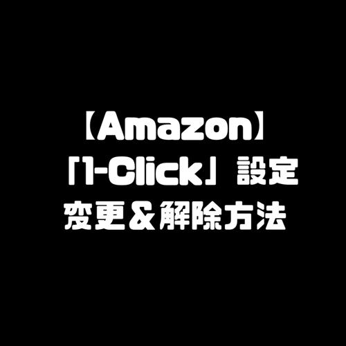 Amazon アマゾン ワンクリック 設定 1-Click 注文 変更 解除
