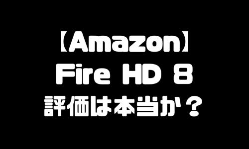 【評価】Fire HD 8 タブレットの評価は本当か?超個人的レビュー