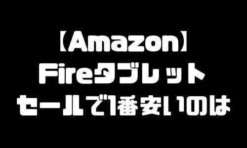Fire HD 8タブレット|セールで1番安いのはいつ?SALE別に徹底検証!