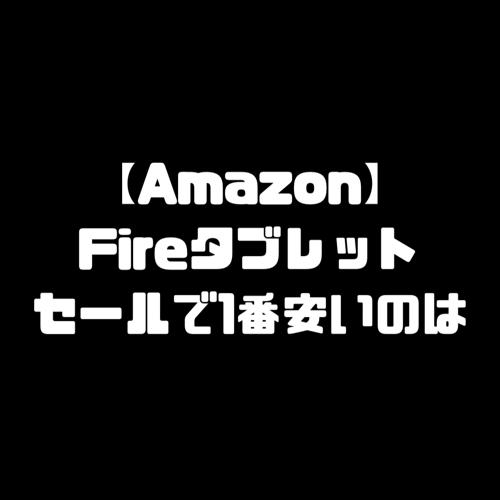 Fireタブレット ファイヤータブレット セール sale