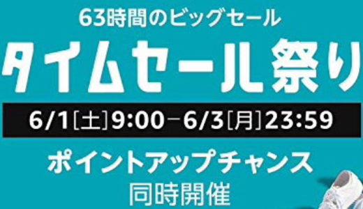 Amazonタイムセール祭り【6月】父の日ギフト