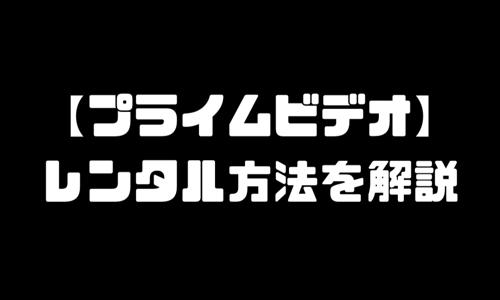 Prime Video|レンタル方法・レンタル期間・ダウンロード方法