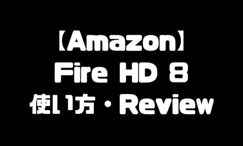 Fire HD 8タブレット|使い方・レビュー