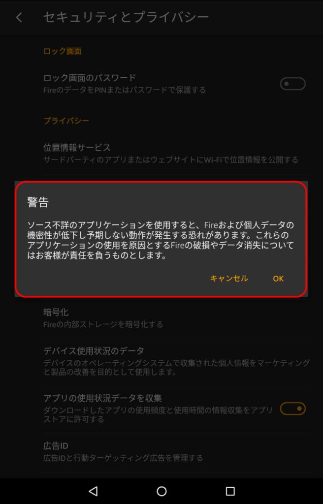Fireタブレット Google Play インストール Android グーグルプレイ ファイヤータブレット アンドロイド apk 制限解除