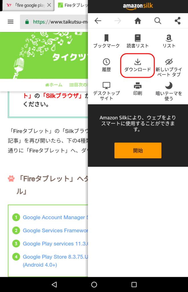 Fireタブレット Google Play 使い方 インストール Android グーグルプレイ ファイヤータブレット アンドロイド 操作方法