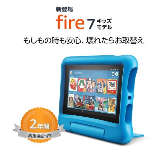 Fire 7 キッズモデル ファイヤー7 子供向け 新型 ニューモデル タブレット