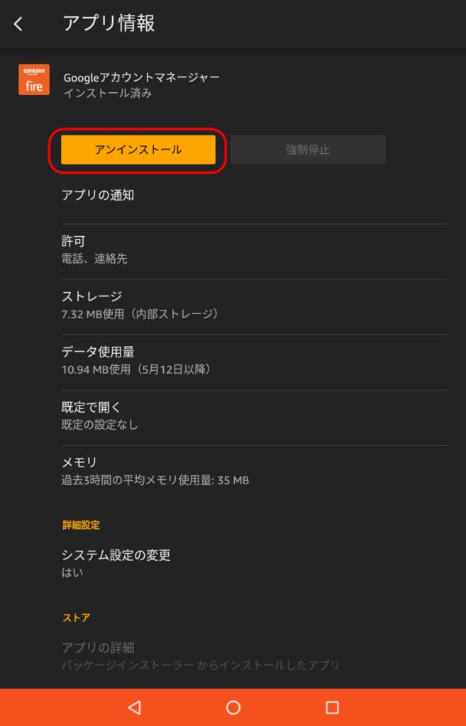 Googleアカウントマネージャー fireタブレット fire tablet ファイヤータブレット 削除