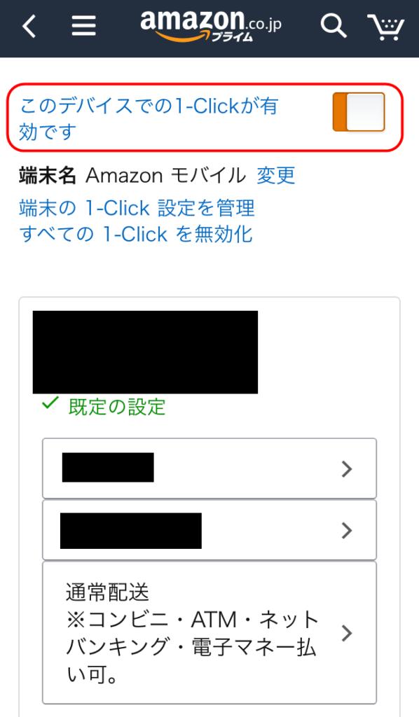 amazonショッピングアプリ 1click設定 ワンクリック設定 注文 変更する方法 オン オフにする方法