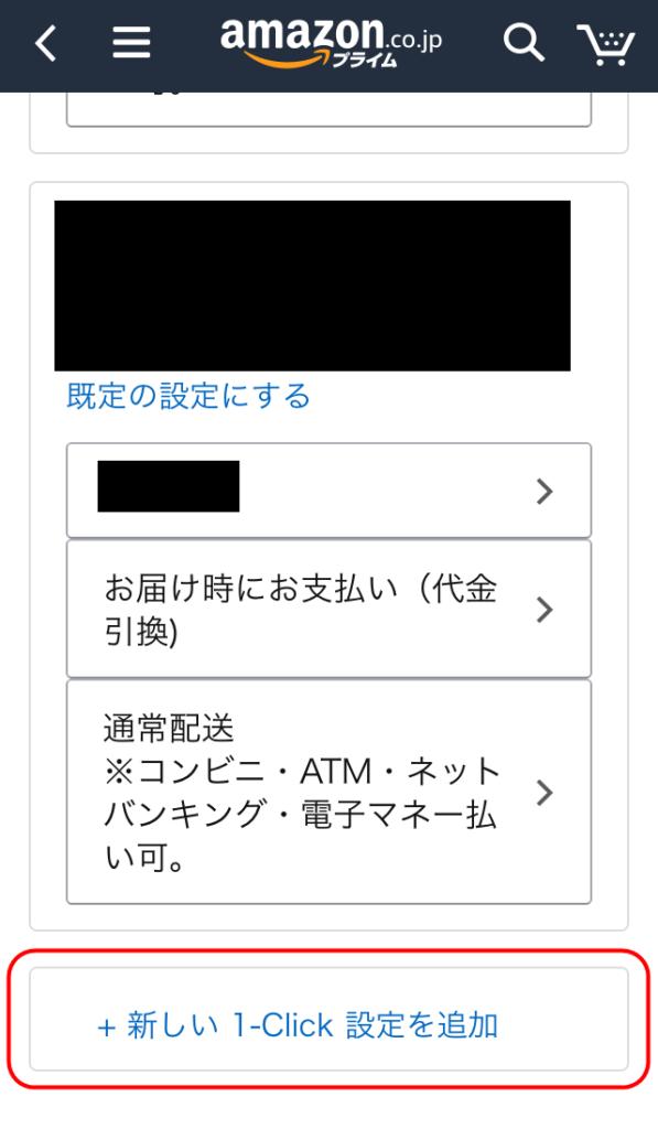 amazonショッピングアプリ 1click設定 ワンクリック設定 注文 変更する方法 スマホ