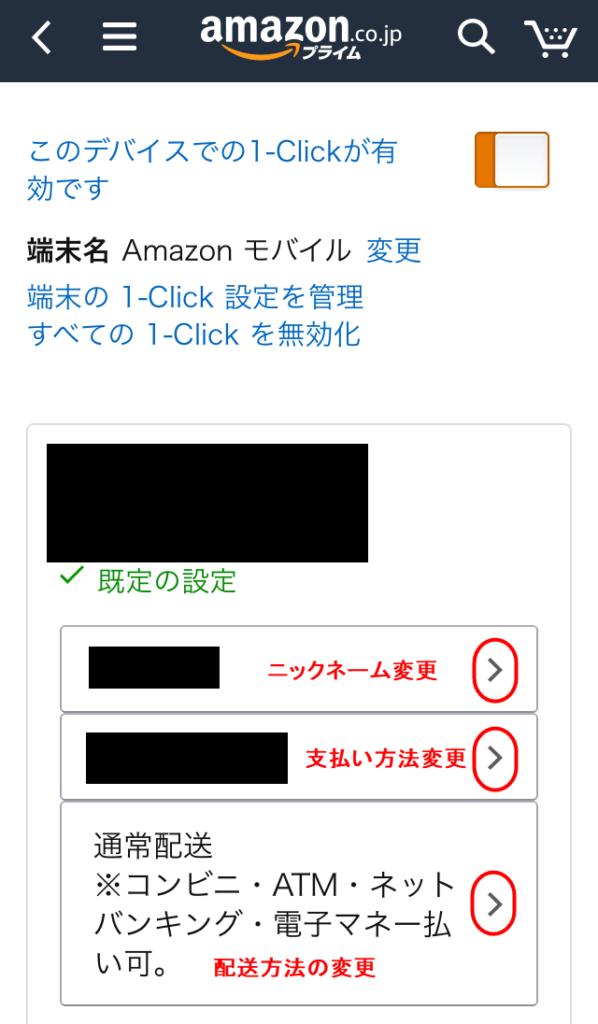 amazonショッピングアプリ 1click設定 ワンクリック設定 注文 変更する方法
