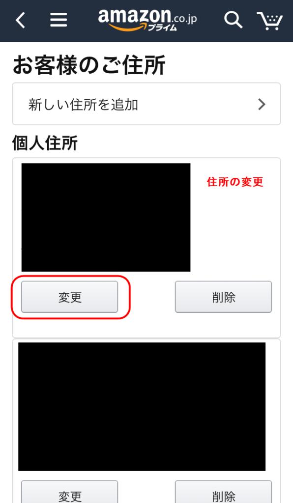 amazonショッピングアプリ 1click設定 ワンクリック設定 注文 変更 アドレス帳を管理