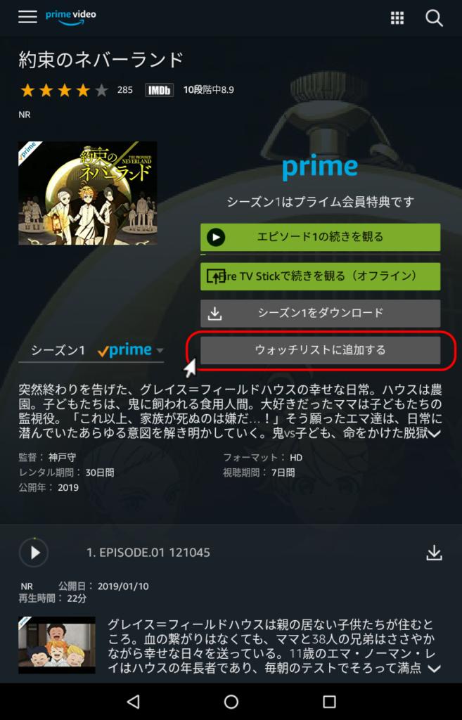 amazonプライムビデオ アマゾンプライムビデオ ダウンロード方法 レンタル方法 購入方法 アプリ ウォッチリスト