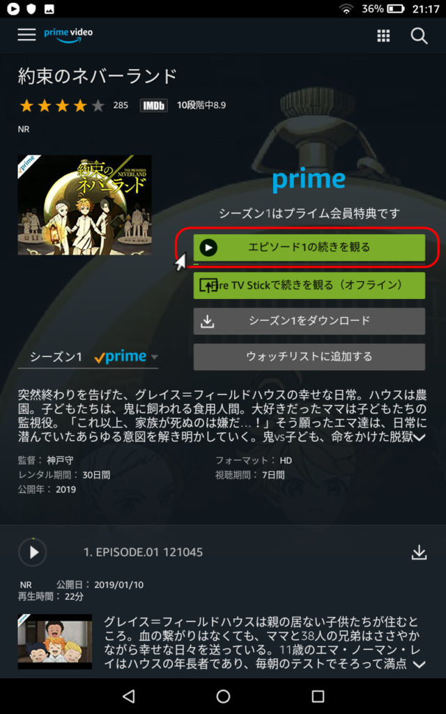amazonプライムビデオ アマゾンプライムビデオ ダウンロード方法 レンタル方法 購入方法 アプリ