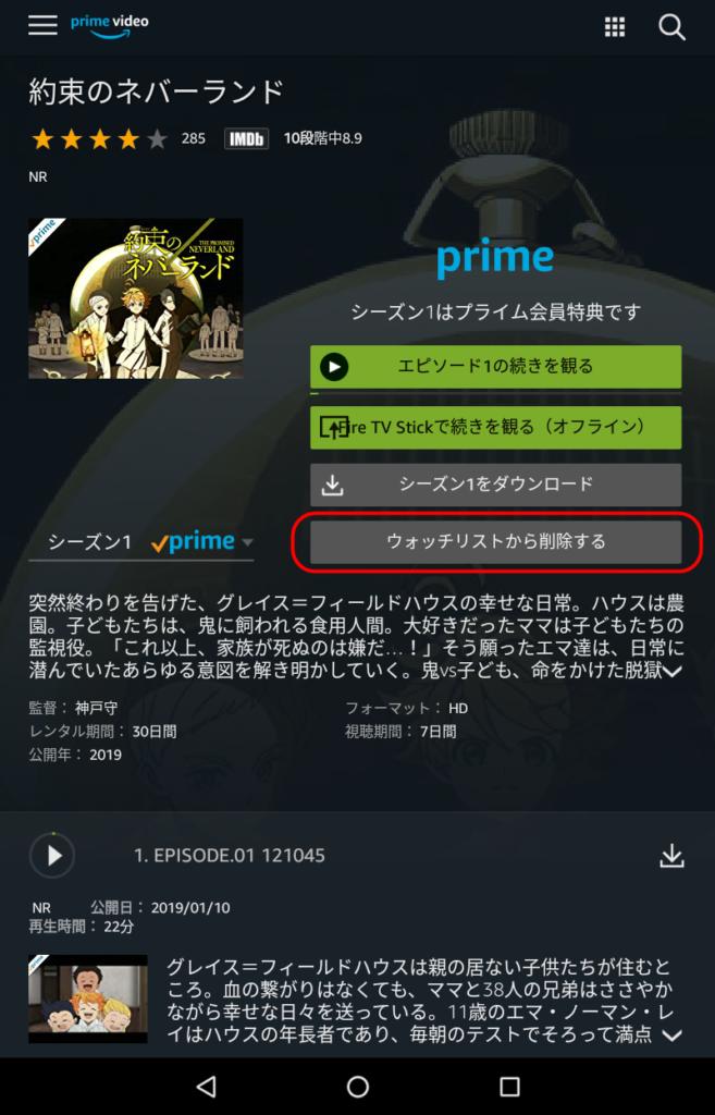 amazonプライムビデオ アマゾンプライムビデオ ダウンロード方法 レンタル方法 購入方法 ウォッチリスト 削除