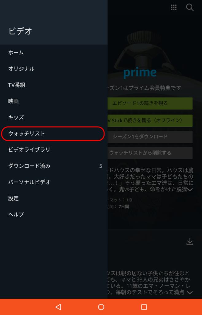 amazonプライムビデオ アマゾンプライムビデオ ダウンロード方法 レンタル方法 購入方法 ウォッチリスト 追加 使い方