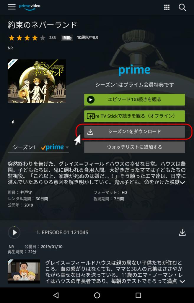 amazonプライムビデオ アマゾンプライムビデオ ダウンロード方法 レンタル方法 購入方法