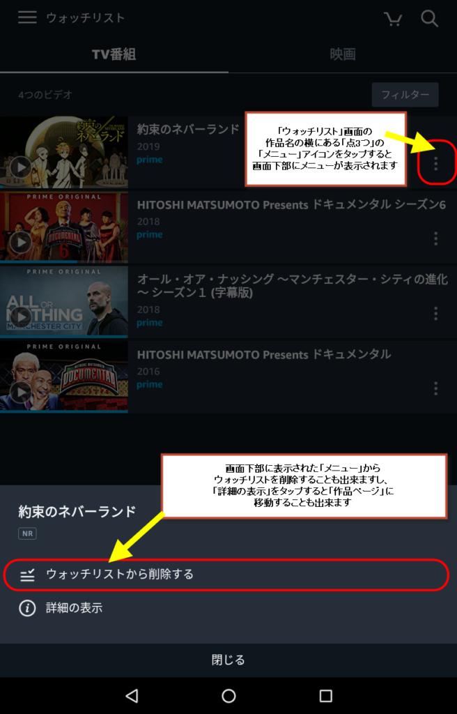 amazonプライムビデオ アマゾンプライムビデオ prime video ウォッチリスト 追加方法 削除方法