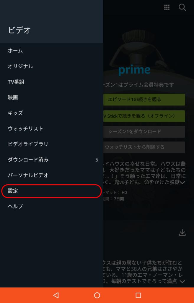 amazonプライムビデオ アマゾンプライムビデオ prime video 使い方 アプリ 画質の変更