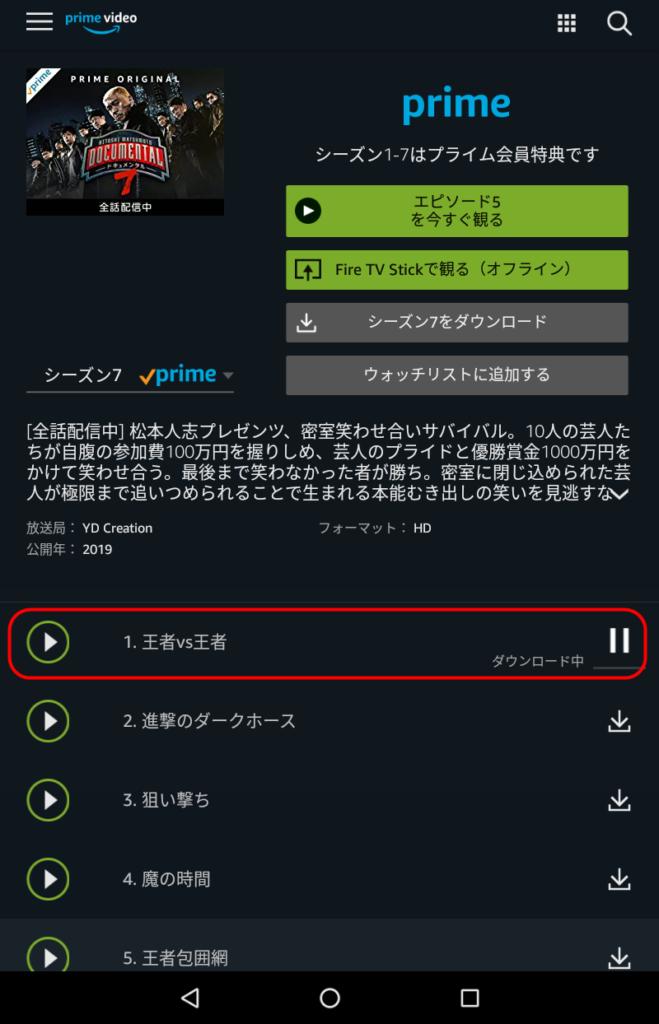 amazonプライムビデオ ダウンロード方法 個別ダウンロード