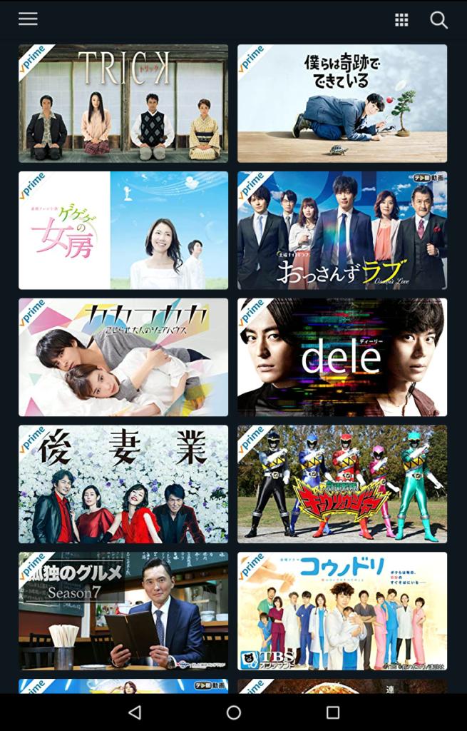 amazon アマゾン プライムビデオ prime video 使い方 国内ドラマ 日本 TV 見逃し 民放