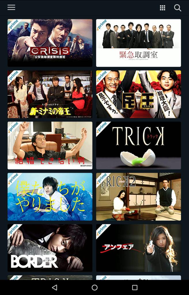 amazon アマゾン プライムビデオ prime video 使い方 国内ドラマ 日本 TV