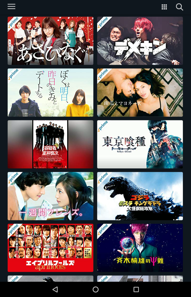 amazon アマゾン プライムビデオ prime video 使い方 日本映画 字幕 吹き替え 邦画