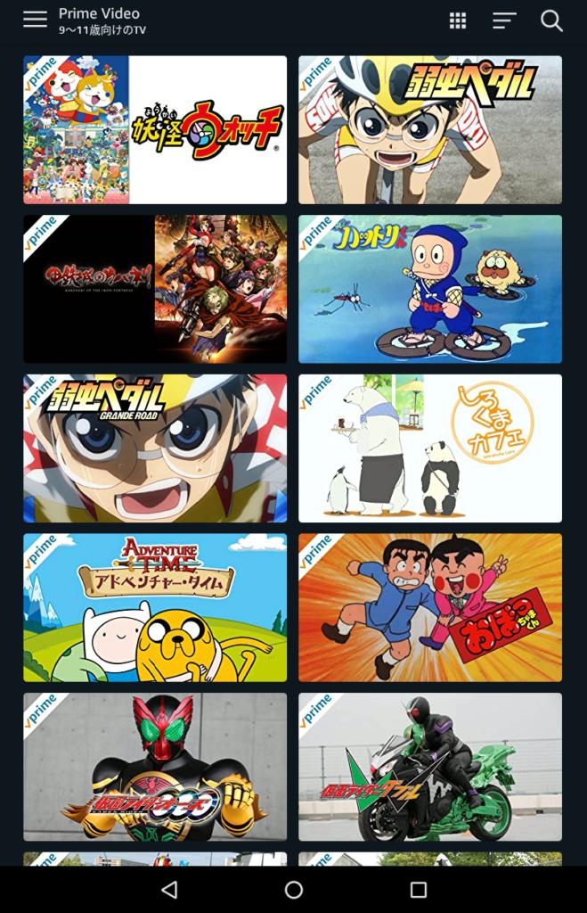 amazon アマゾン プライムビデオ prime video 使い方 日本映画 邦画 アニメ 海外 キッズ ファミリー 子供