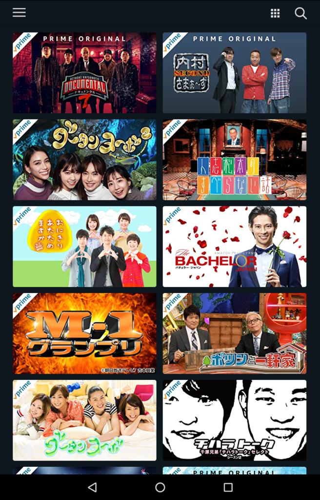 amazon アマゾン プライムビデオ prime video 使い方 日本 海外 お笑い バラエティ テレビ