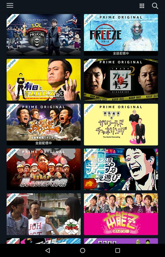 amazon アマゾン プライムビデオ prime video 使い方 日本 海外 お笑い バラエティ
