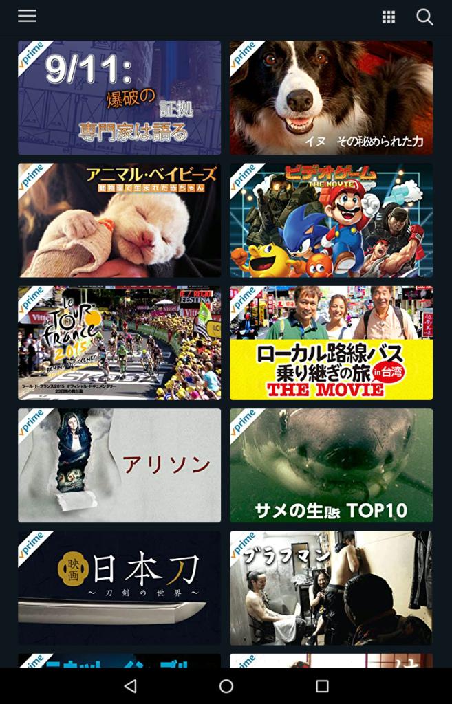 amazon アマゾン プライムビデオ prime video 使い方 日本 海外 ドキュメンタリー 字幕 吹き替え