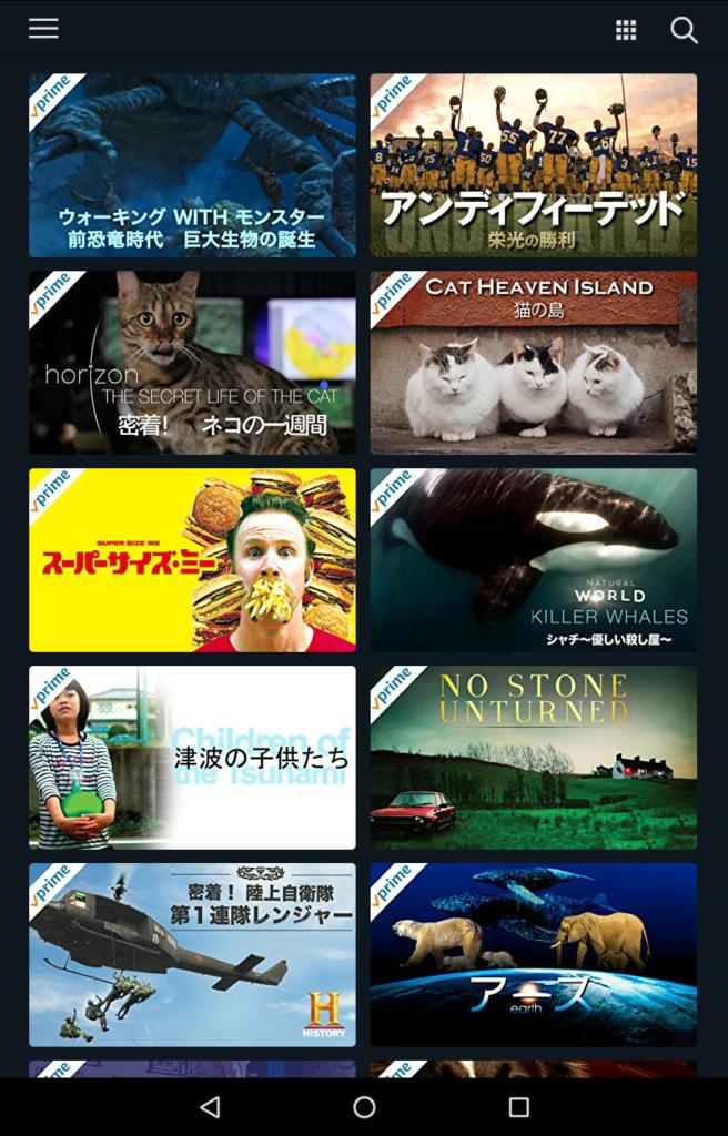 amazon アマゾン プライムビデオ prime video 使い方 日本 海外 ドキュメンタリー