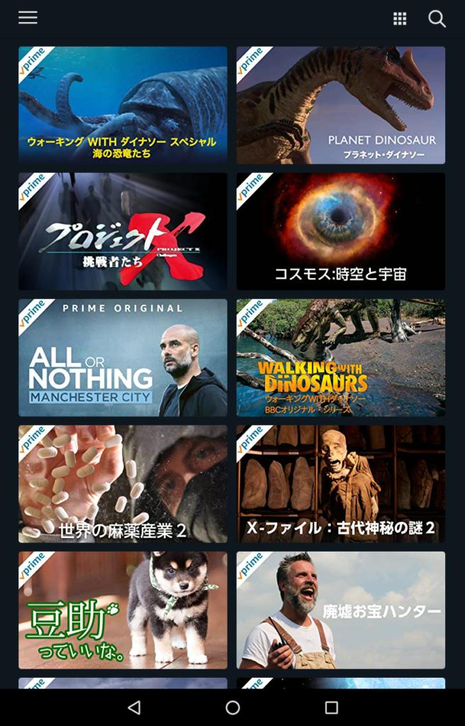 amazon アマゾン プライムビデオ prime video 使い方 日本 海外 ドキュメンタリー TV テレビ 国内
