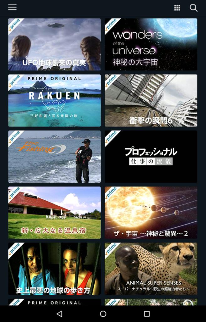 amazon アマゾン プライムビデオ prime video 使い方 日本 海外 ドキュメンタリー TV テレビ