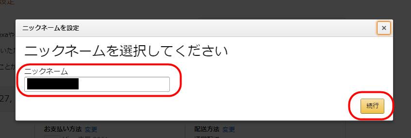 amazon 1click設定 ワンクリック設定 注文 変更方法 新しい1-click設定を追加する