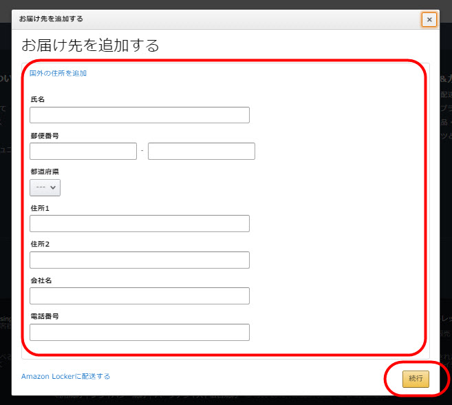 amazon 1click設定 ワンクリック設定 注文 変更方法 新しく追加