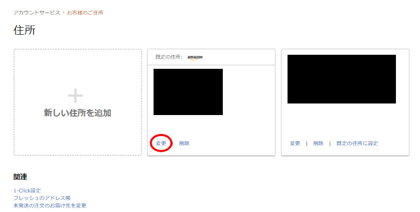 amazon 1click設定 ワンクリック設定 注文 新しい1-click設定を追加する 変更方法 住所を変更 アドレス帳
