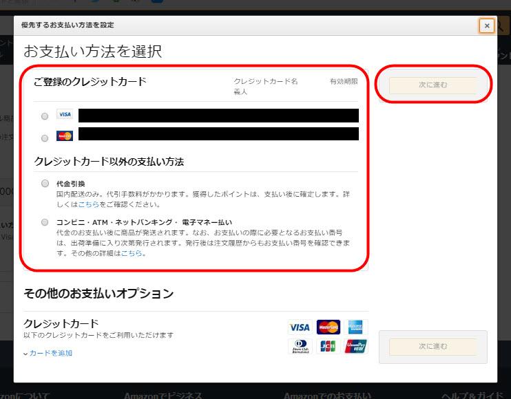 amazon 1click設定 ワンクリック設定 注文 新しい1-click設定を追加する 変更方法