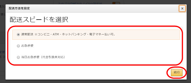 amazon 1click設定 新しい1-click設定を追加する ワンクリック設定 注文 変更方法