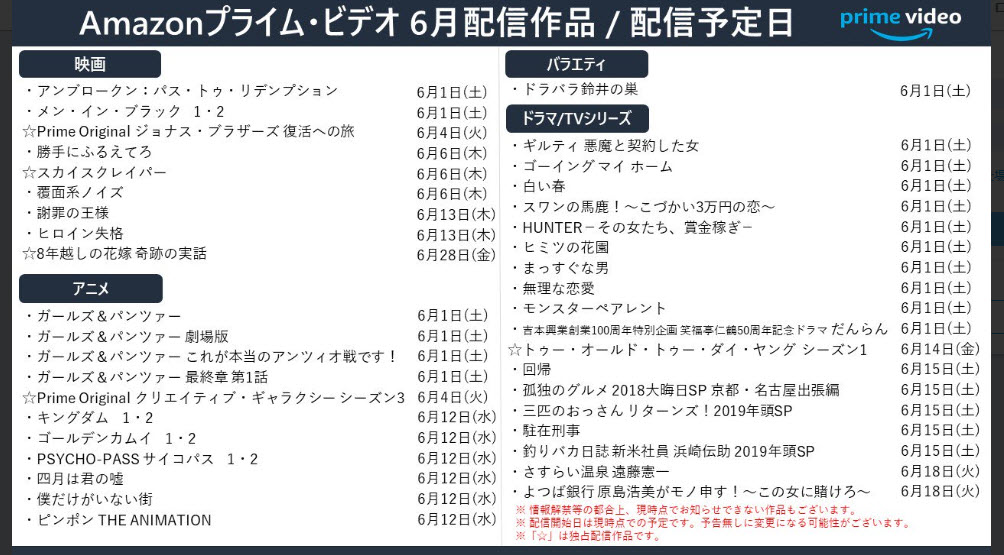 amazon prime video アマゾンプライムビデオ 6月配信 作品 予定 スケジュール