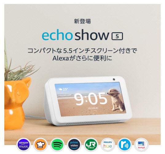 echoshow5 エコーショー5 サンドストーン