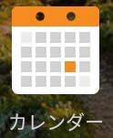 fireタブレット アプリ amazon アマゾン カレンダー