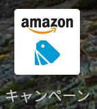 fireタブレット アプリ amazon アマゾン キャンペーン広告