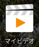 fireタブレット アプリ amazon アマゾン マイビデオ