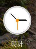 fireタブレット アプリ amazon アマゾン 時計