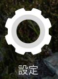 fireタブレット アプリ amazon アマゾン 設定