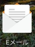 fireタブレット アプリ amazon アマゾン Eメール