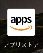 fireタブレット アプリ amazon アマゾン apps アプリストア