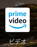 fireタブレット アプリ prime video プライムビデオ