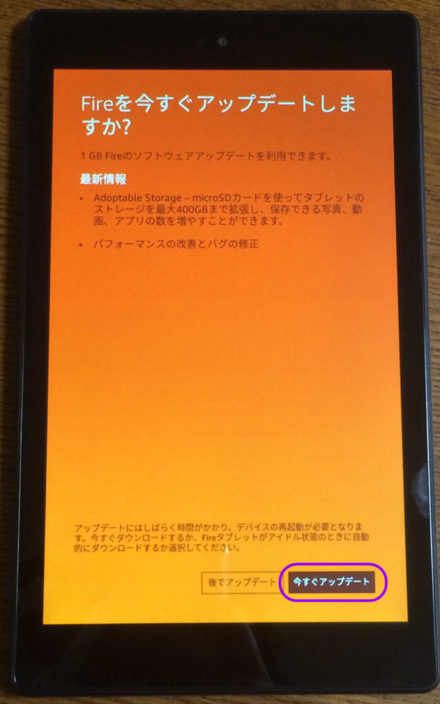 fireタブレット ファイヤータブレット 使い方 fire tablet 操作方法